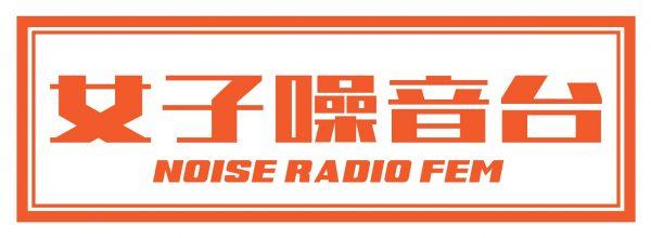 NoiseRadioFem_logo_sm-01